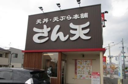 さん天堺鳳店の画像1
