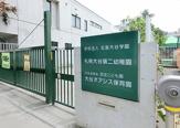 北海大谷学園札幌大谷第二幼稚園