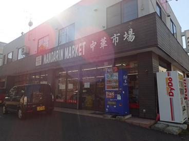 中華市場マンダリン・マーケットの画像1