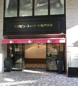 三幸学園 札幌ビューティーアート専門学校の画像1