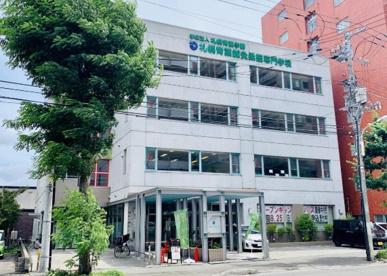 札幌青葉鍼灸柔整専門学校の画像1