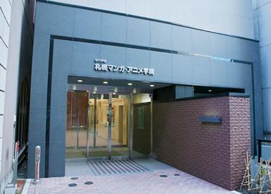 専門学校札幌マンガ・アニメ学院の画像1