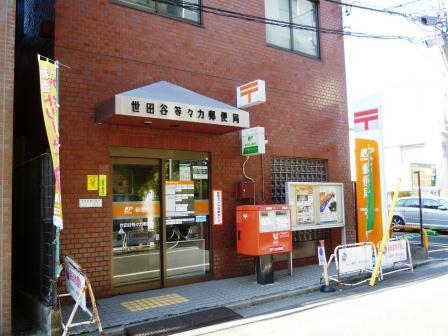世田谷 区 郵便 局