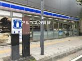ローソン 横浜不老町3丁目店