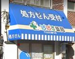 ぱぱす薬局 千石白山通り店