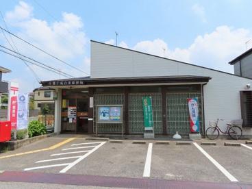 千城台東郵便局の画像1