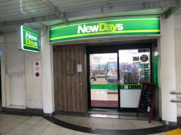 NEWDAYS(ニューデイズ) 昭島店の画像1