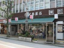 大島薬局本店