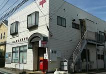 茅ヶ崎松林郵便局