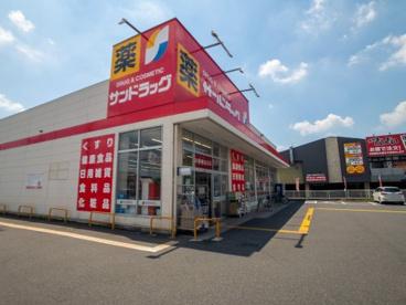 サンドラッグ 立川幸町店の画像1