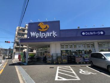 Welpark(ウェルパーク) 西立川店の画像1