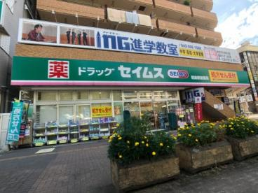 ドラッグセイムス 昭島駅前店の画像1