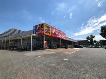 サンドラッグ 昭島松原町店の画像1