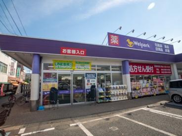 Welpark(ウェルパーク) むさし村山店の画像1