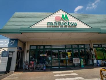 マルエツ 武蔵砂川店の画像1