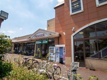 ピーコックストア 玉川上水店の画像1