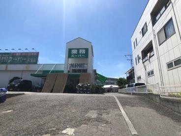 業務スーパー 昭島店の画像1