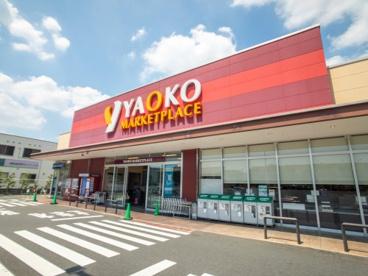 ヤオコー 立川若葉町店の画像1