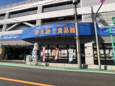 さえき食品館 西立川食品館の画像1