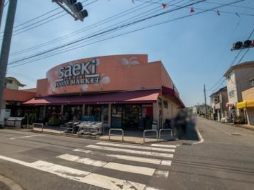 さえき食品館 大南食品館の画像1