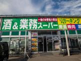 業務スーパー 武蔵村山店