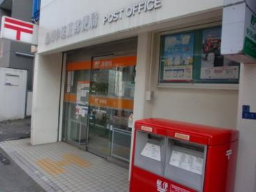 品川中延五郵便局の画像1