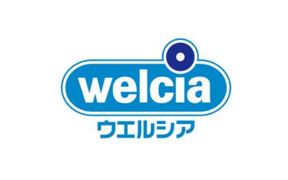 ウエルシア平塚八重咲店の画像1