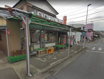平野ストアーの画像1