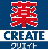 クリエイトSD(エス・ディー) 平塚中原店