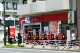 ピザハット横須賀中央店