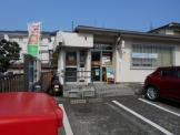 横浜金が谷郵便局