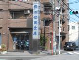 横浜信用金庫三ツ境支店