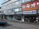 クリエイト横浜三ツ境店
