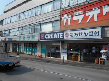 クリエイト横浜三ツ境店の画像1
