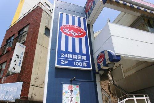 ジョナサン 横須賀中央店の画像