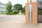 枚方市立小倉小学校