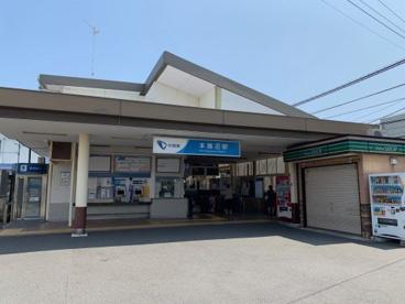 本鵠沼駅の画像1
