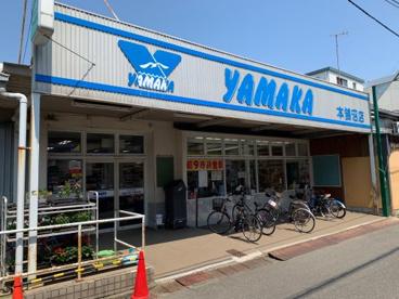 やまか本鵠沼店の画像1