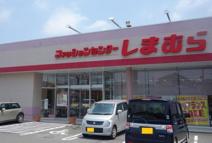 ファッションセンターしまむら 荻野店