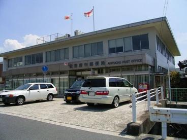 安芸府中郵便局の画像1