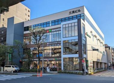マルエツ江戸川橋店の画像1
