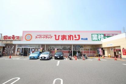 スーパードラッグひまわり 中山店の画像1