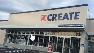 クリエイトSD(エス・ディー) 小田原飯田岡店の画像1