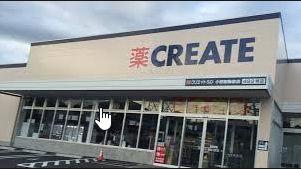 クリエイトSD(エス・ディー) 小田原小八幡店の画像1