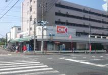OK(オーケー) 辻堂店