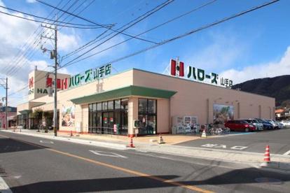 ハローズ山手店の画像1