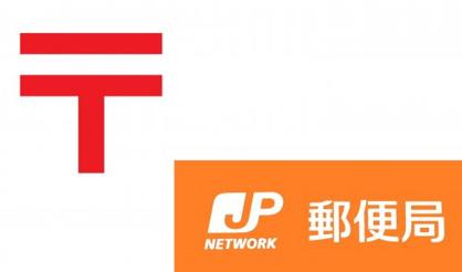 昭島郵便局の画像1