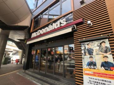 マクドナルド 立川駅南口店の画像1