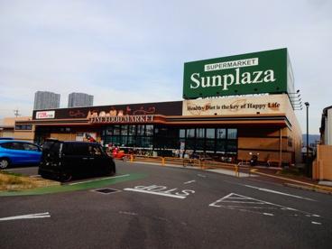 スーパーマーケットサンプラザ 八尾跡部店の画像1