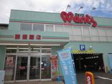 ウォンツ藤垂園店